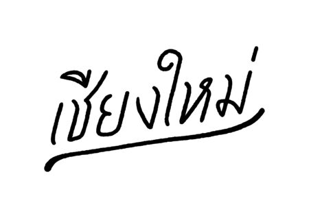 Chiang Mai hand lettering. City name in Thai language. The northern province of Thailand.