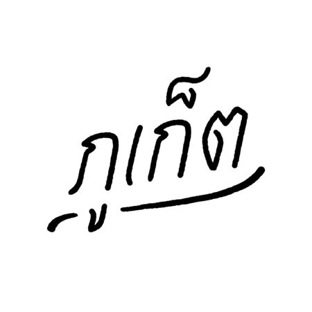 Phuket hand lettering. City name in Thai language. The southern province of Thailand.