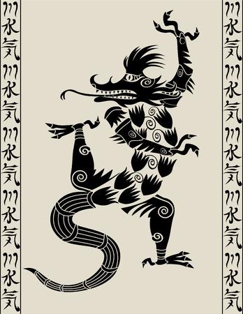 dragon calligraphy: Japanise Water God for design Illustration