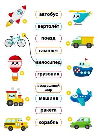 Aprenda palabras en ruso. Empareje las palabras con las imágenes correctas. Para la hoja de trabajo de actividades para niños en edad preescolar. Transporte de kawaii de dibujos animados lindo. Ilustración de vector