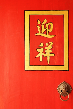 Red ancient Chinese style door photo