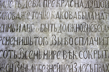 Text in Cyrillic. Prayer. The inscription on the stone slab.