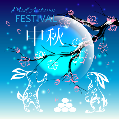 Mid Autumn festival poster design. Two rabbits with cakes, blooming cherry tree and full moon shape. Chinese wording translation: Mid Autumn