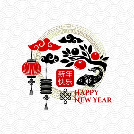 Motif du Nouvel An Chinois avec mandarine, poisson, nuages ??et lanterne. Caractères chinois: bonne année Vecteurs