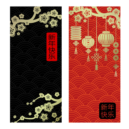 Chinese New Year vertical red and black banners with golden cherry blossom branches and lanterns Chinese characters: happy new year