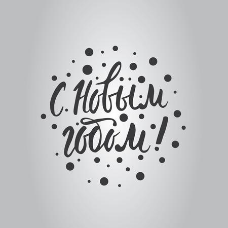 cyrillic: Hand lettering Happy New Year! Cyrillic.