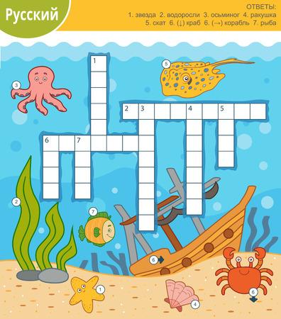 school of fish: Colorful crossword puzzle.