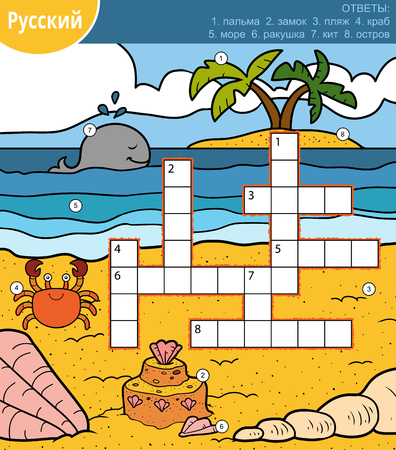 Vector colorful crossword in Russian, education game for children about sea and animals. Answers: palm, castle, beach, crab, sea, shell, whale, island