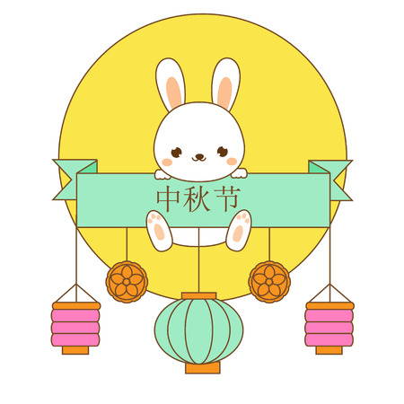 Mid Autumn Festival banner with cute rabbit, lanterns and moon cakes. Chinese translation means Mid Autumn Festival