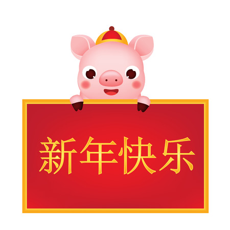 Chinese new year. 2019 Pig holding greeting banner. illustration for calendars and cards. Translation means Happy New Year.