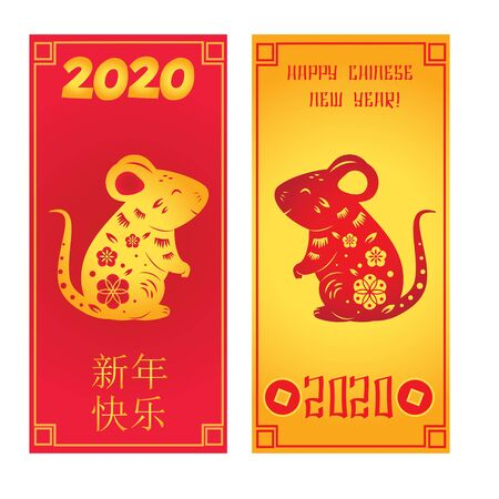 2020 year of rat. Chinese new year vertical banner set. Golden and red decorated mouse. Translation mean Happy New year. Templates for invitaion and festive card