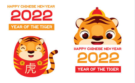 Banner design for Happy chinese New Year 2022, year of the Tiger. Celebration cards with tiger mascot. Template for calendars, covers and other. Translation means tiger