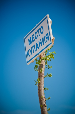 a bathing place: plate on the beach in Russian - bathing place