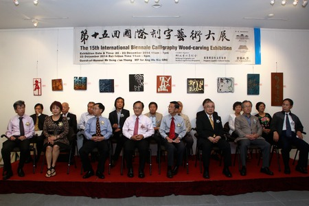 Singapore, December 20, 2014 - The International Wood Carving Exhibition in Singapore, open By MP for Ang Mo Kio GRC Mr Seng Han Thong 에디토리얼