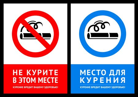 Poster No smoking and Label Smoking area, vector illustration on russian language Banque d'images - 132242656