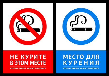 Poster No smoking and Label Smoking area, vector illustration on russian language Banco de Imagens - 132242614
