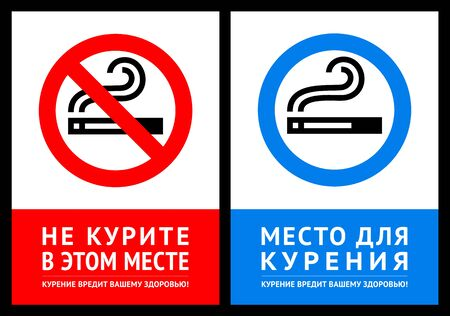 Poster No smoking and Label Smoking area, vector illustration on russian language Banque d'images - 132242977