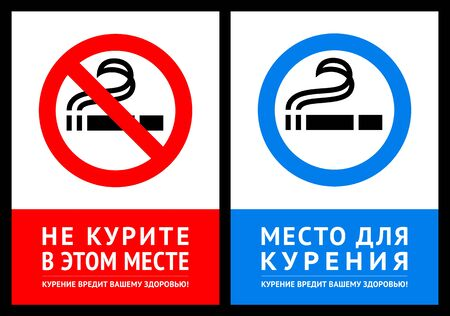 Poster No smoking and Label Smoking area, vector illustration on russian language Banco de Imagens - 132242699