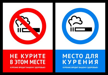 Poster No smoking and Label Smoking area, vector illustration on russian language Banque d'images - 132242645