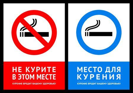 Poster No smoking and Label Smoking area, vector illustration on russian language Banco de Imagens - 132242823