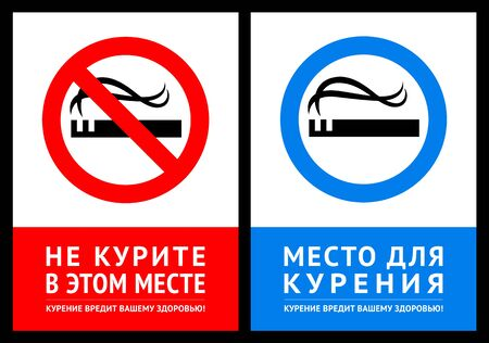 Poster No smoking and Label Smoking area, vector illustration on russian language Banque d'images - 132242736