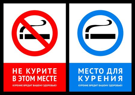 Poster No smoking and Label Smoking area, vector illustration on russian language Banque d'images - 132242883