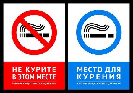 Poster No smoking and Label Smoking area, vector illustration on russian language Banco de Imagens - 132242769