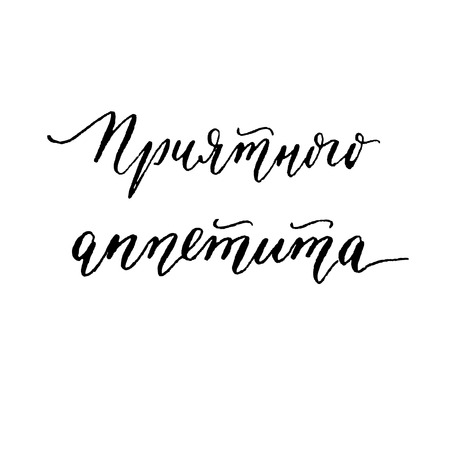 bon: Hand lettering Bon Appetit on Russian vector.