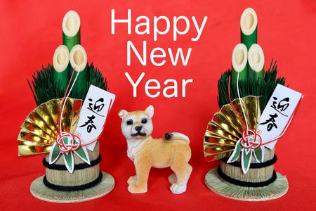 日本: Dog and New Year 写真素材