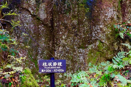 The sign in the lower centre is the name of the PILLAR CREVICE ROCK.