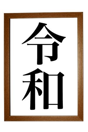 Name und Reiwa . der Neuen Ära Standard-Bild