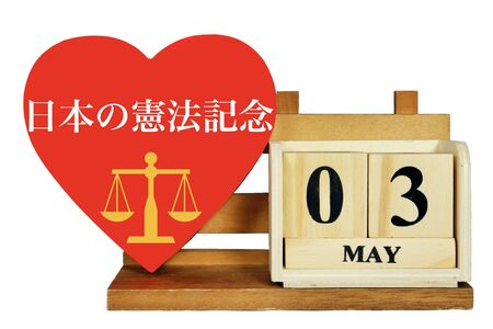 Japans Constitution Day 写真素材