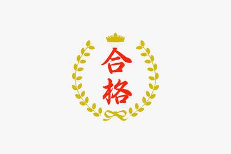 Certification Emblem