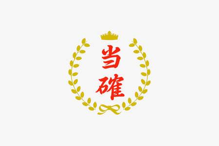 VIP Emblem
