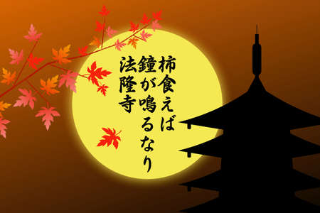 If you eat persimmons, the bell will ring and Horyuji Temple will ring If you eat a persimmon, the bell will ring