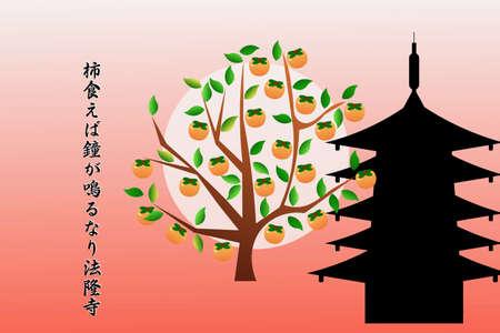 persimmon Persimmon tree