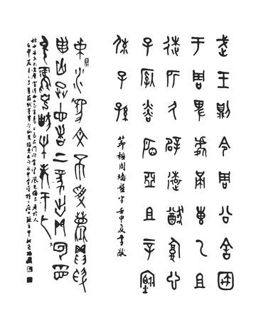 Chinese kalligrafie voor uw ontwerp Stock Illustratie