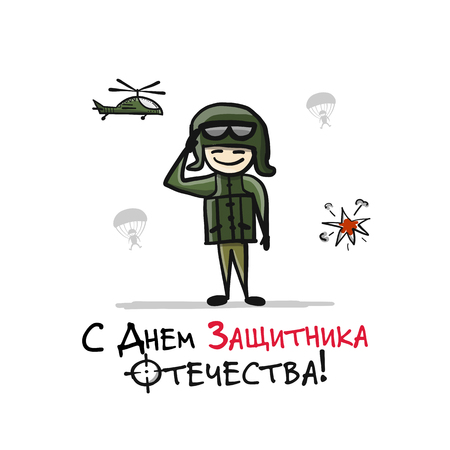 Happy Defender of the Fatherland. Russian national holiday on 23 February. Gift card for men. Vector illustration Banque d'images - 102663735