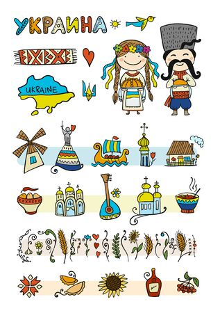 Travel to Ukraine. Icons set for your design. Vector illustration Standard-Bild - 128175178