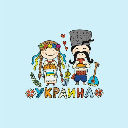 Viaja a Ucrania. Boceto para su diseño. Ilustración vectorial Ilustración de vector