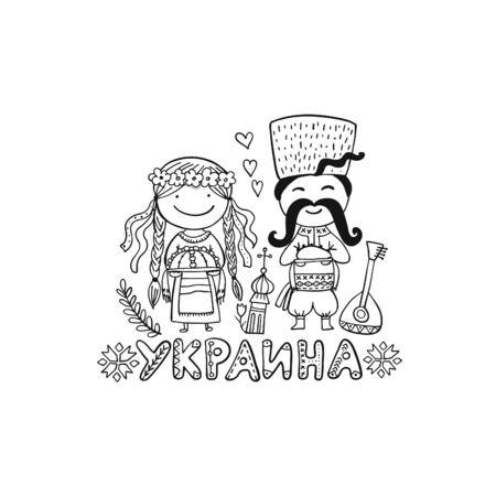 Viaja a Ucrania. Boceto para su diseño. Ilustración vectorial
