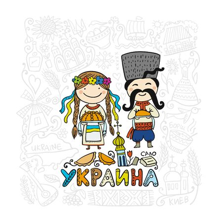 Travel to Ukraine. Sketch for your design. Vector illustration  イラスト・ベクター素材