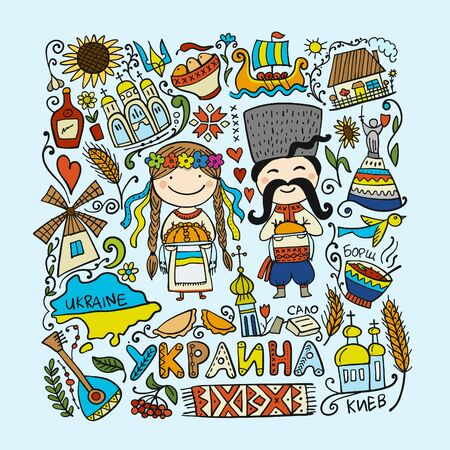Travel to Ukraine. Sketch for your design. Vector illustration Standard-Bild - 128175343