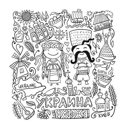 Travel to Ukraine. Coloring page for your design Иллюстрация