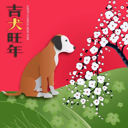 """中国の旧正月「仁剛王インディアン""""ゴールデン犬繁栄をもたらします。  イラスト・ベクター素材"""