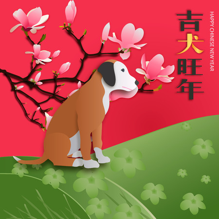 Chinese new year Jin gou wang nian Golden dog bring prosperity. Illustration