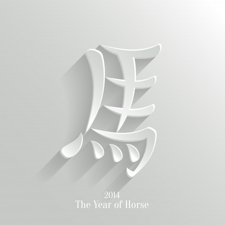 Chinese Calligraphy, New Year 2014 - Year of Horse Vector