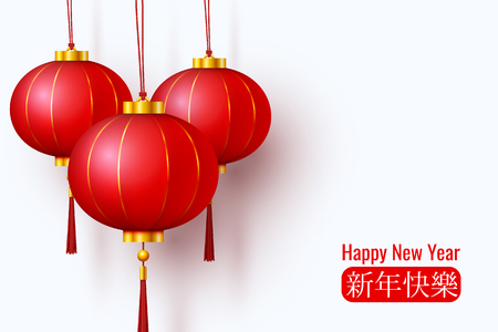 Vector Chinese red traditional hanging paper lanterns isolated on white background. Happy Chinese New Year realistic decoration. Translate: Happy New Year