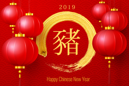 Vector Happy Chinese New Year background with realistic Chinese red traditional hanging paper lanterns decoration and gold brush stroke. Translate: pig