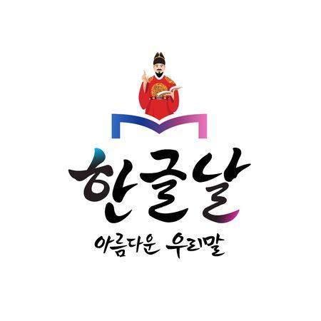Hangul Proclamation Day, calligraphy style emblem design. Hangul Proclamation Day, Korean translation.